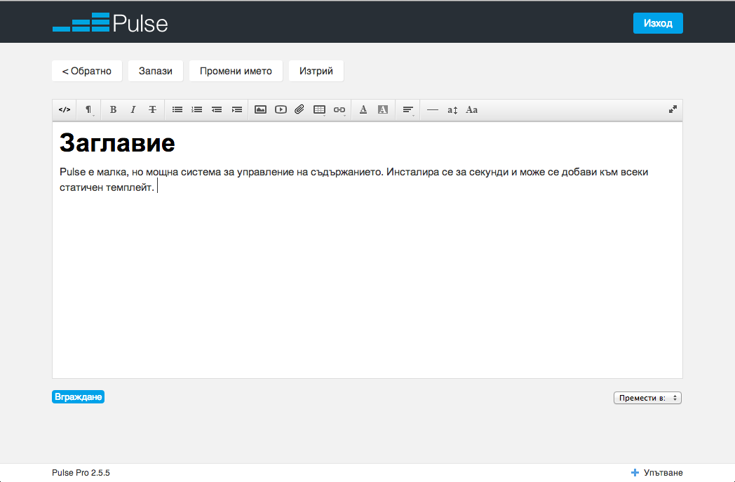 Pulse content block page